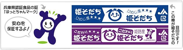 兵庫県認証食品の証「ほっちゃんマーク」と「姫そだち」「こだわり姫そだち」の帯