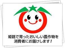 姫路で育ったおいしい農作物を消費者にお届けします!