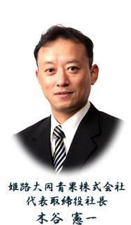 姫路大同青果株式会社 代表取締役社長 木谷 憲一
